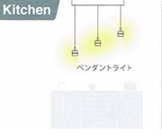 照明の選び方 キッチン