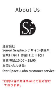 Seiren Graphicoについて