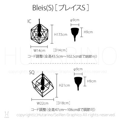 Bleis[S](ブレイスS)ペンダントライト 天井照明 ワンルーム img3_thumb