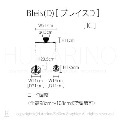 Bleis[D](ブレイスD) ペンダントライト 天井照明 ワンルーム img4_thumb