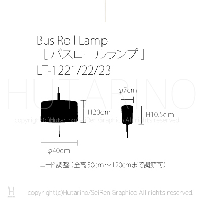 Bus Roll Lamp バスロールランプ  ペンダントライト 天井照明 img8_thumb