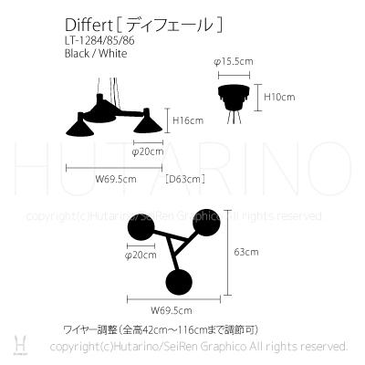 Differt ディフェール ペンダントライト 天井照明 img3_thumb
