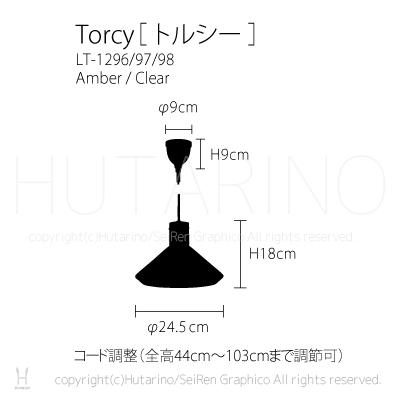 Torcy トルシー ペンダントライト 天井照明 img3_thumb