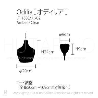 Odilia オディリア ペンダントライト 天井照明 img3_thumb