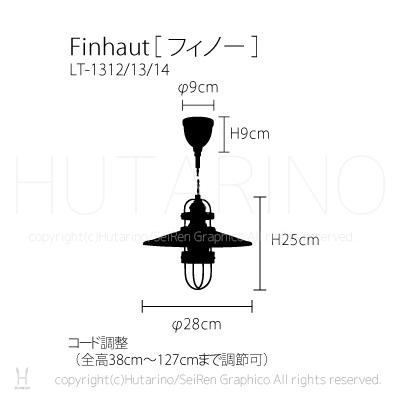Finhaut フィノー ペンダントライト 天井照明 ワンルーム img2_thumb