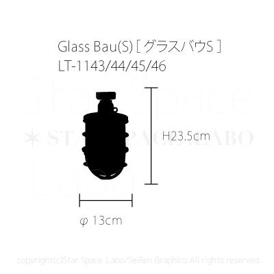 LT-1143 Glass Bau S グラスバウ スポット スポットライト ダクトレールライト 天井照明